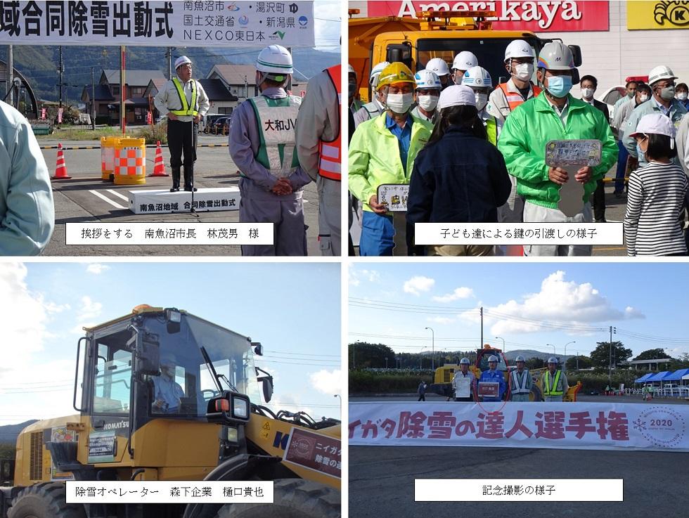 南魚沼地域 合同除雪出動式が開催されました – 株式会社森下組-新潟県 ...